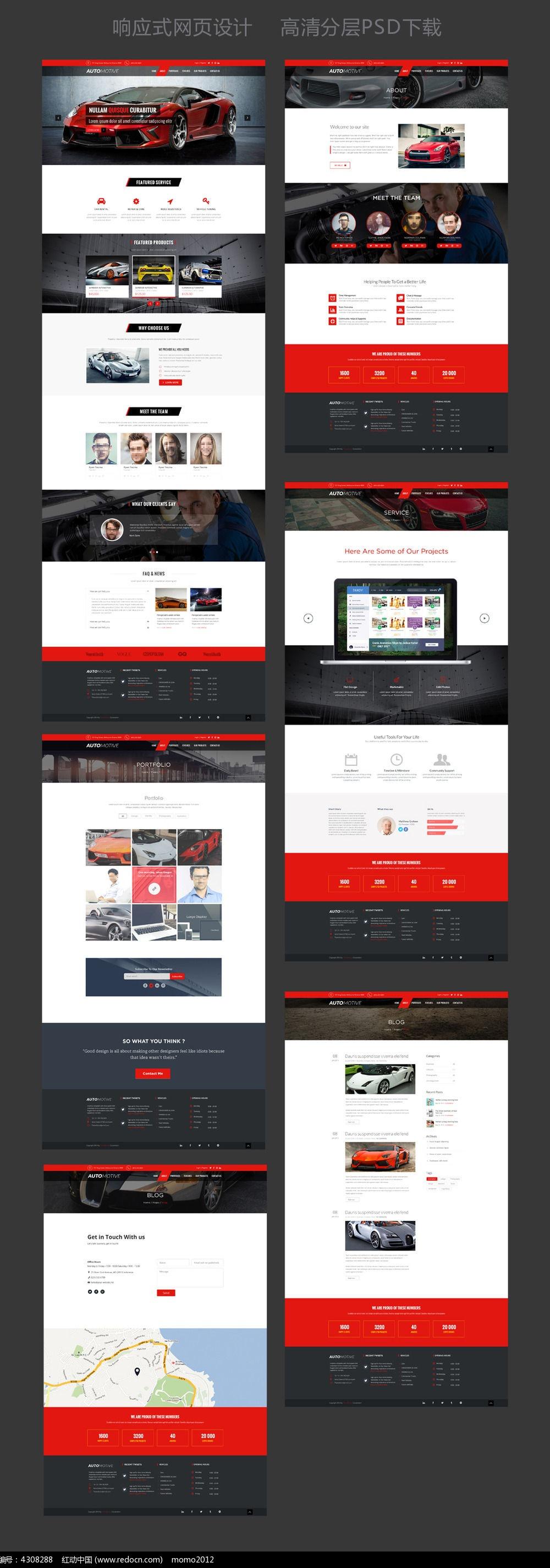 扁平化风格汽车网站网页设计图片