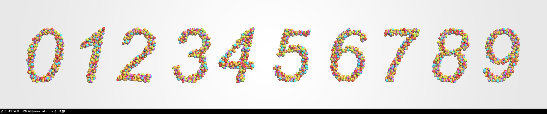 9数字字体素材下载 数字字体设计图片 编号4305428
