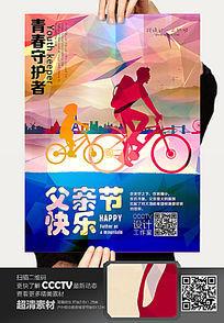 创意父亲节快乐海报模板