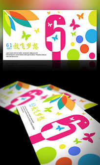 创意十足61儿童节展板设计