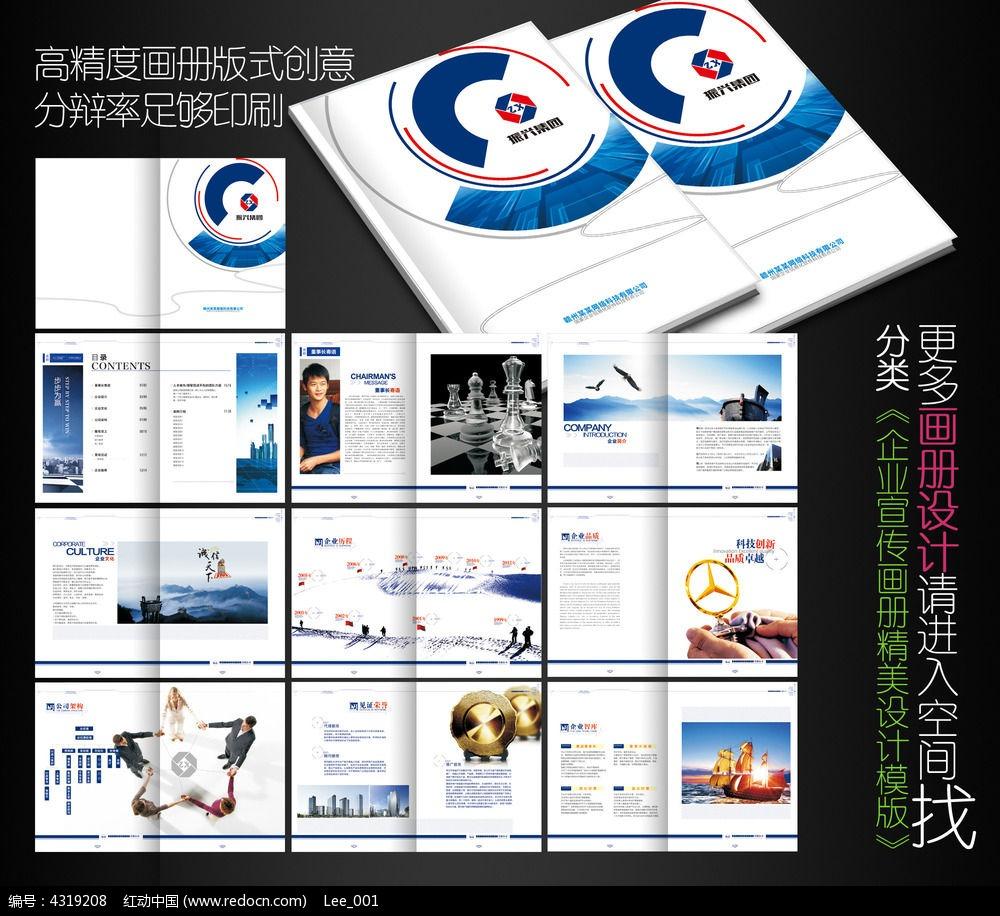 大气公司企业宣传册设计图片