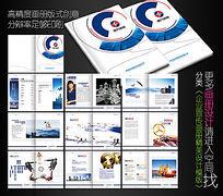 大气公司企业宣传册设计