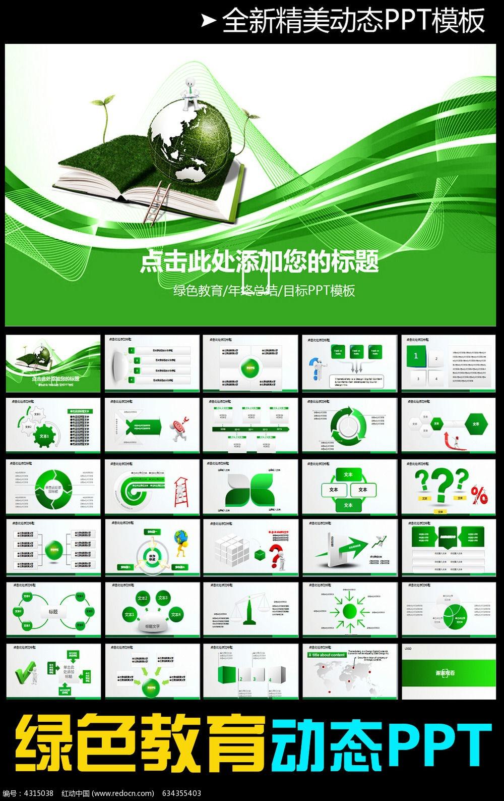 8款 读书报告会ppt模板设计下载