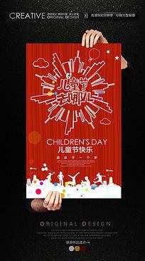 儿童节去哪儿旅游宣传海报