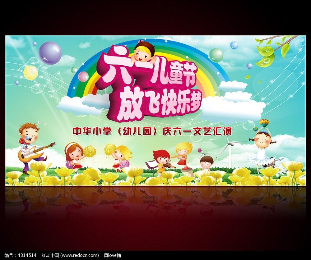 放飞快乐梦六一儿童节舞台背景设计图片