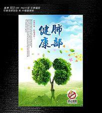 肺部健康公益海报模板