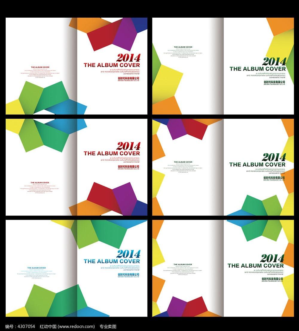 个性彩色创意封面设计图片