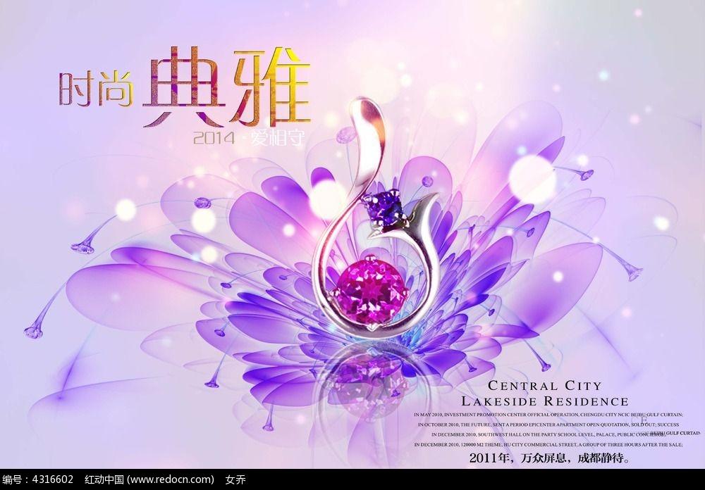 花朵背景珠宝海报设计psd下载