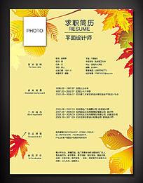 黄色枫叶求职简历设计