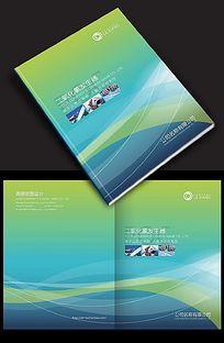 简约工业画册封面设计