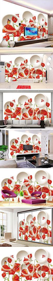 立体欧式红色罂粟花背景墙