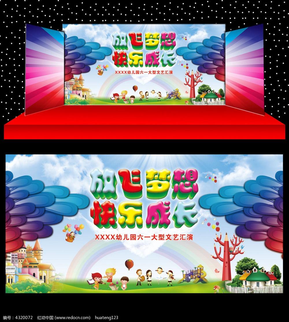 六一儿童节舞台背景_六一儿童节文艺演出舞台背景板_红动网
