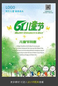 绿色61儿童节活动海报设计
