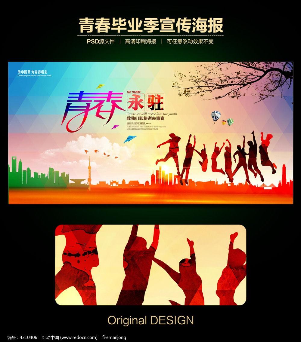 青春永驻毕业季宣传海报