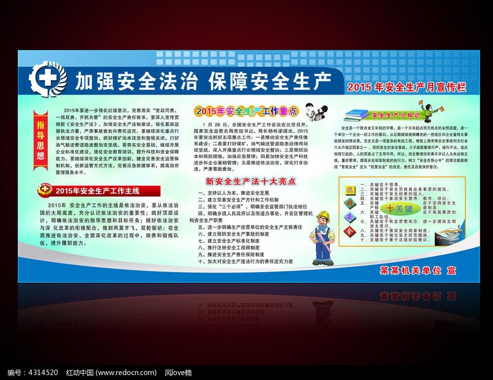 全国安全宣传活动展板设计