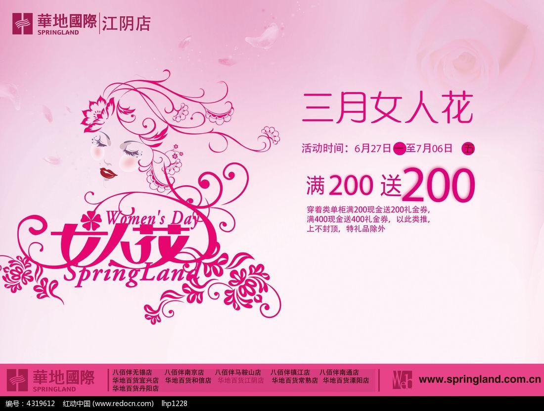 标签:女人节手绘海报