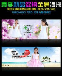 淘宝童装夏季促销全屏海报设计