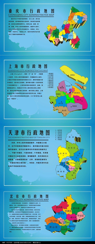 重庆上海天津北京地图矢量素材