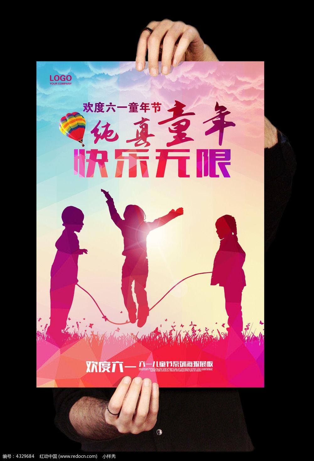 创意六一儿童节促销海报psd设计下载