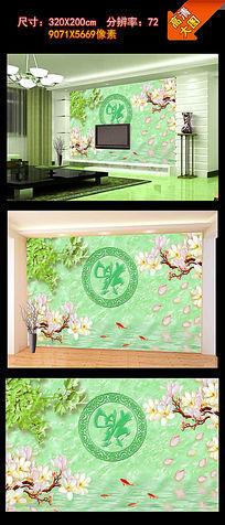 翡翠白玉兰福字电视背景墙