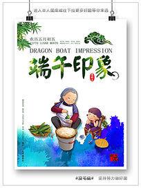 端午节包粽子传统习俗海报