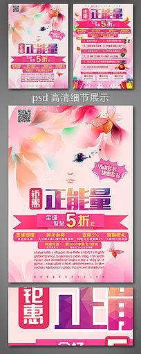粉色超市促销宣传单设计