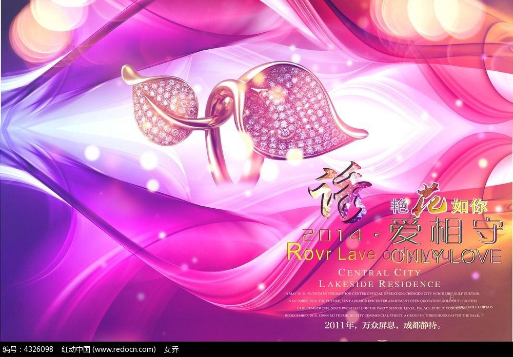 炫光珠宝首饰海报模板_海报设计/宣传单/广告牌图片