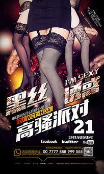 黑丝诱惑酒吧派对海报设计