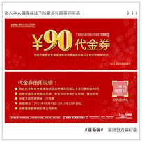 红色新年超市代金券设计