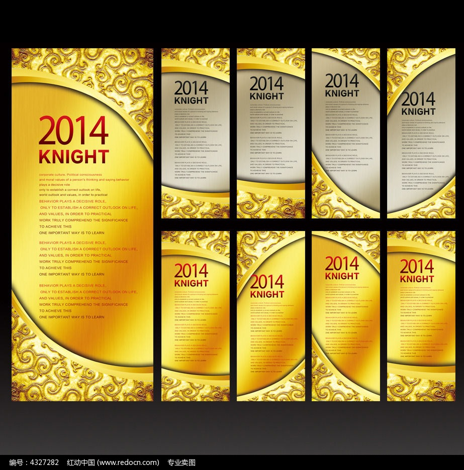 金色酒店易拉宝背景模板_海报设计/宣传单/广告牌图片
