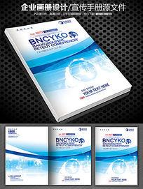 科技公司宣传画册封面设计