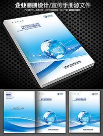 蓝色科技IT电子画册封面设计