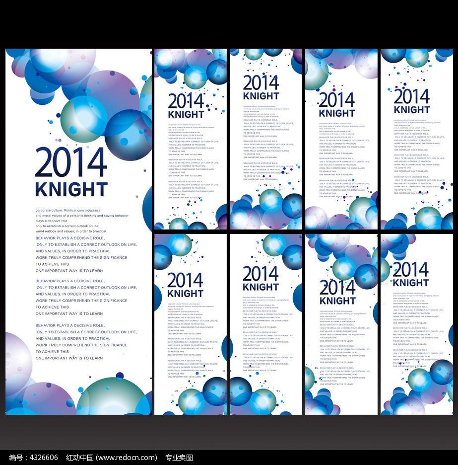 蓝色学校易拉宝背景模板_海报设计/宣传单/广告牌图片