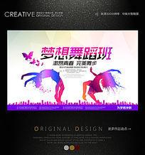 梦想舞蹈班招生海报设计