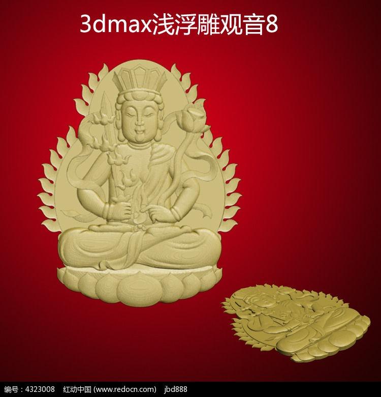 浅浮雕观音像3d模型3dm素材下载_人物|动物模型设计