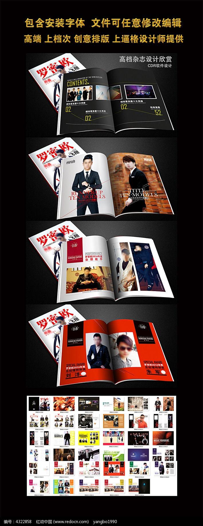 时尚高端杂志排版设计cdr素材下载(编号4322858)_红动图片