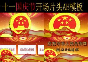十一国庆节片头视频AE模板