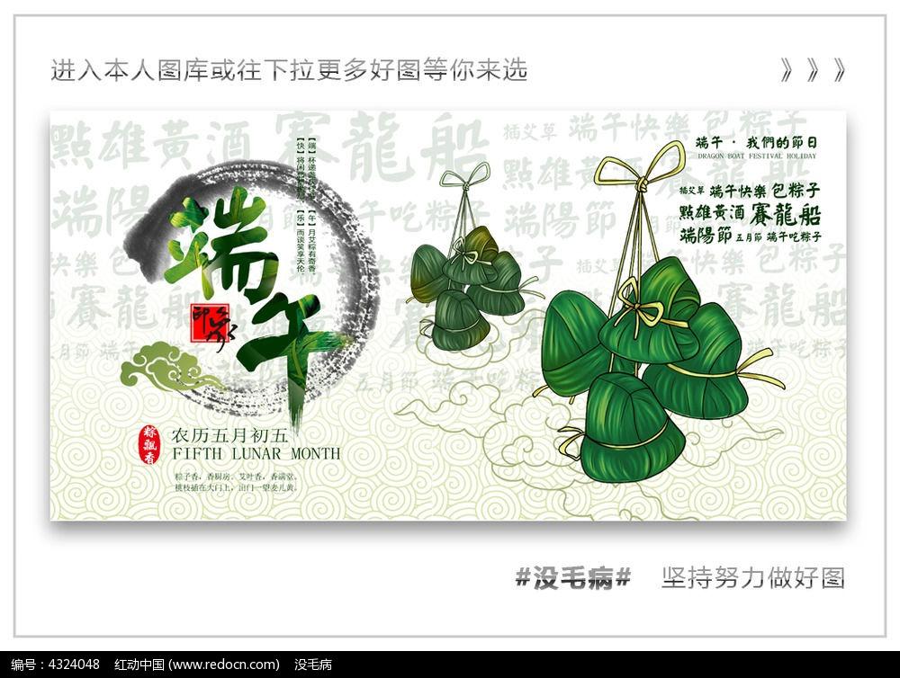手绘端午节粽子促销海报