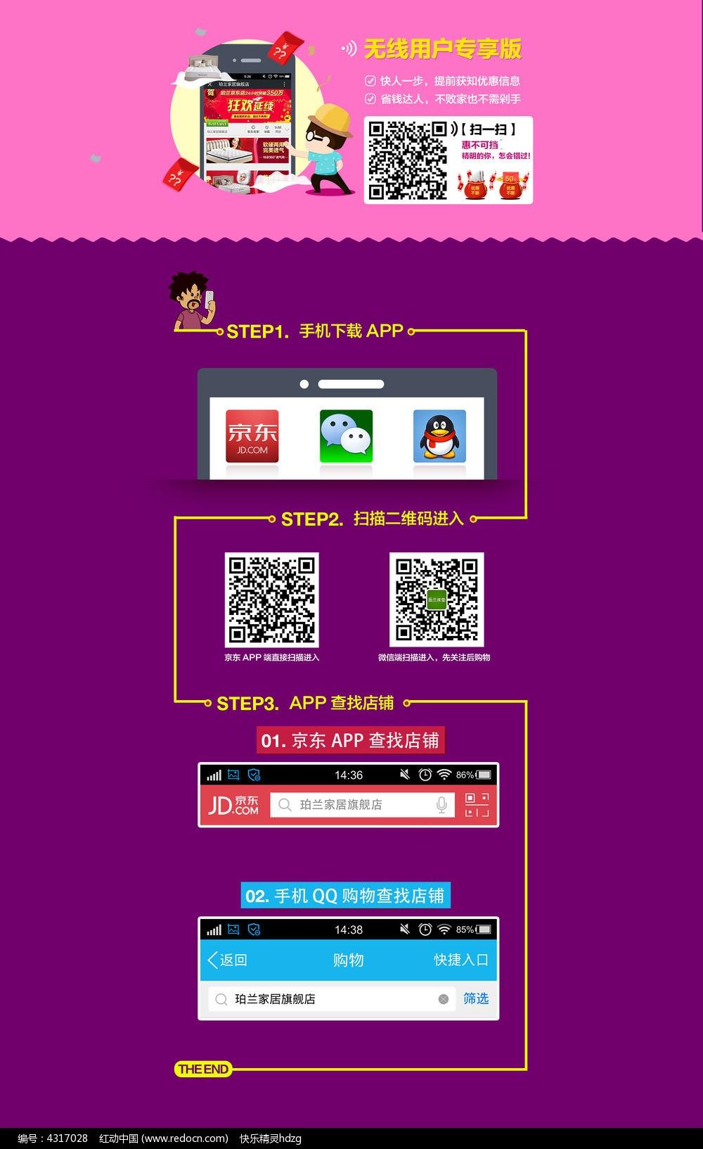 微信宣传专题页模板设计