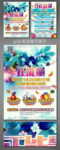 夏季活动促销宣传单设计