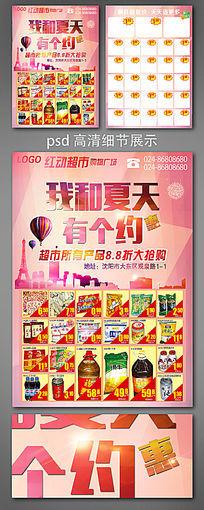夏天约惠促销宣传单模板