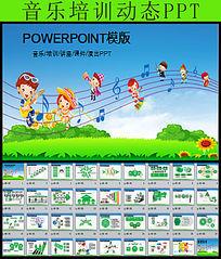 音乐课教育课件PPT模板