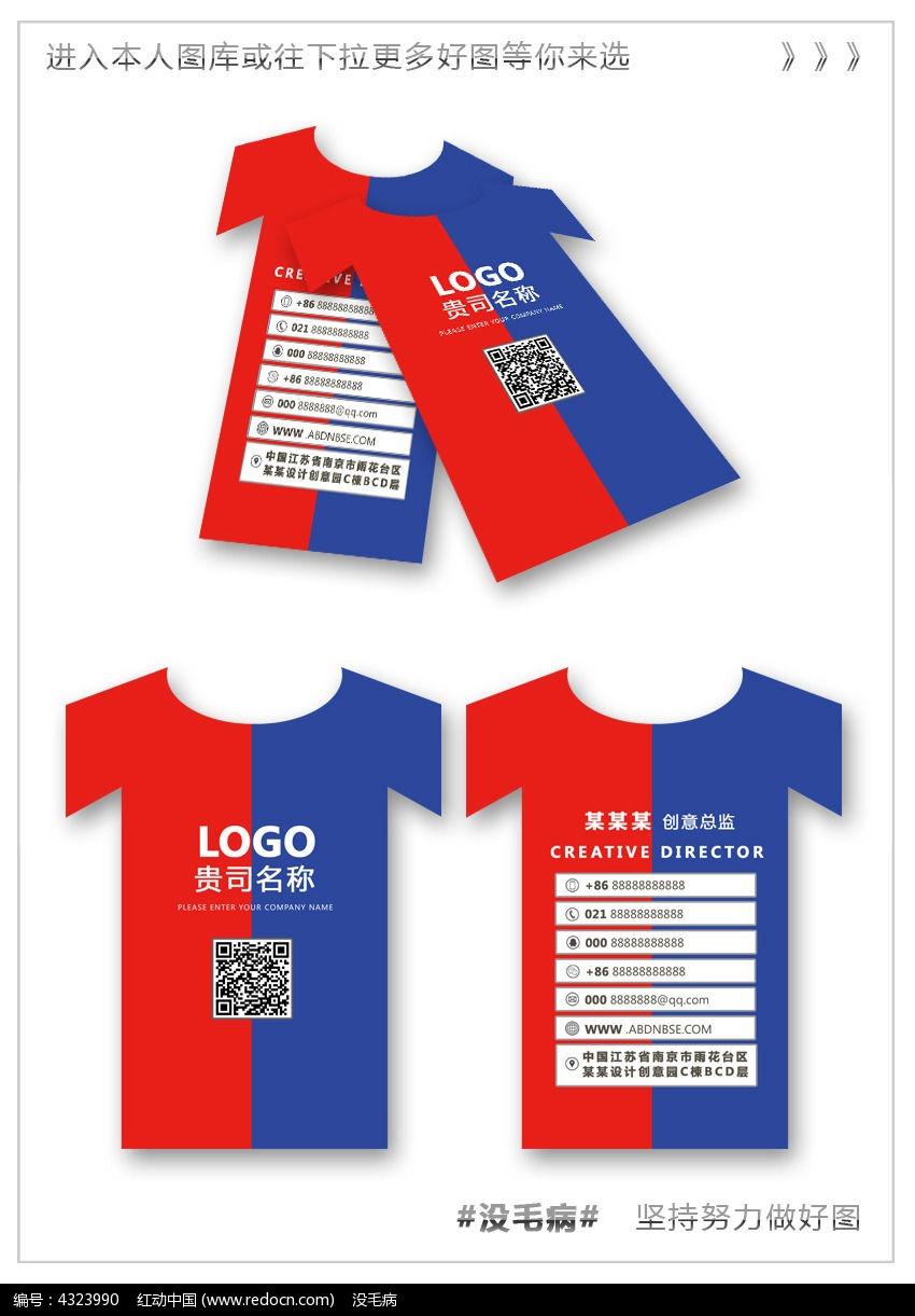 异形t恤蓝红服装名片设计图片