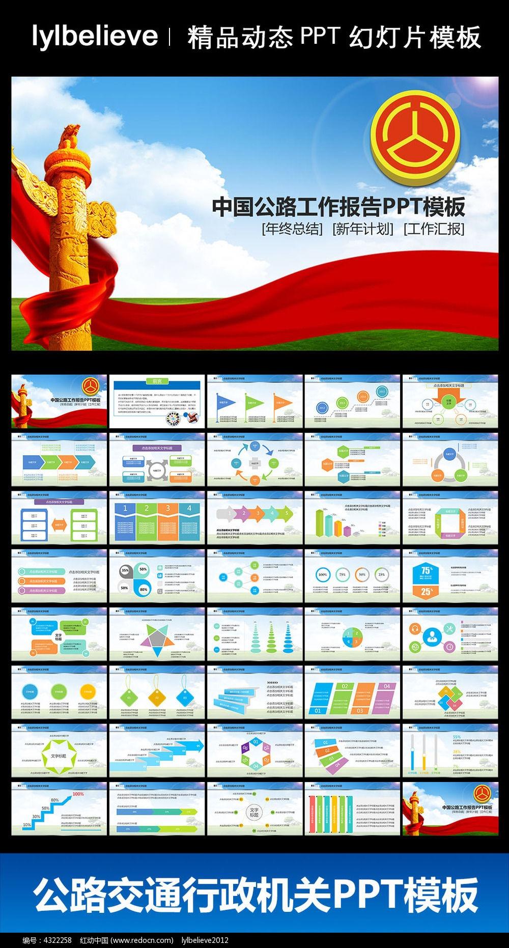 中国公路动态PPT模版