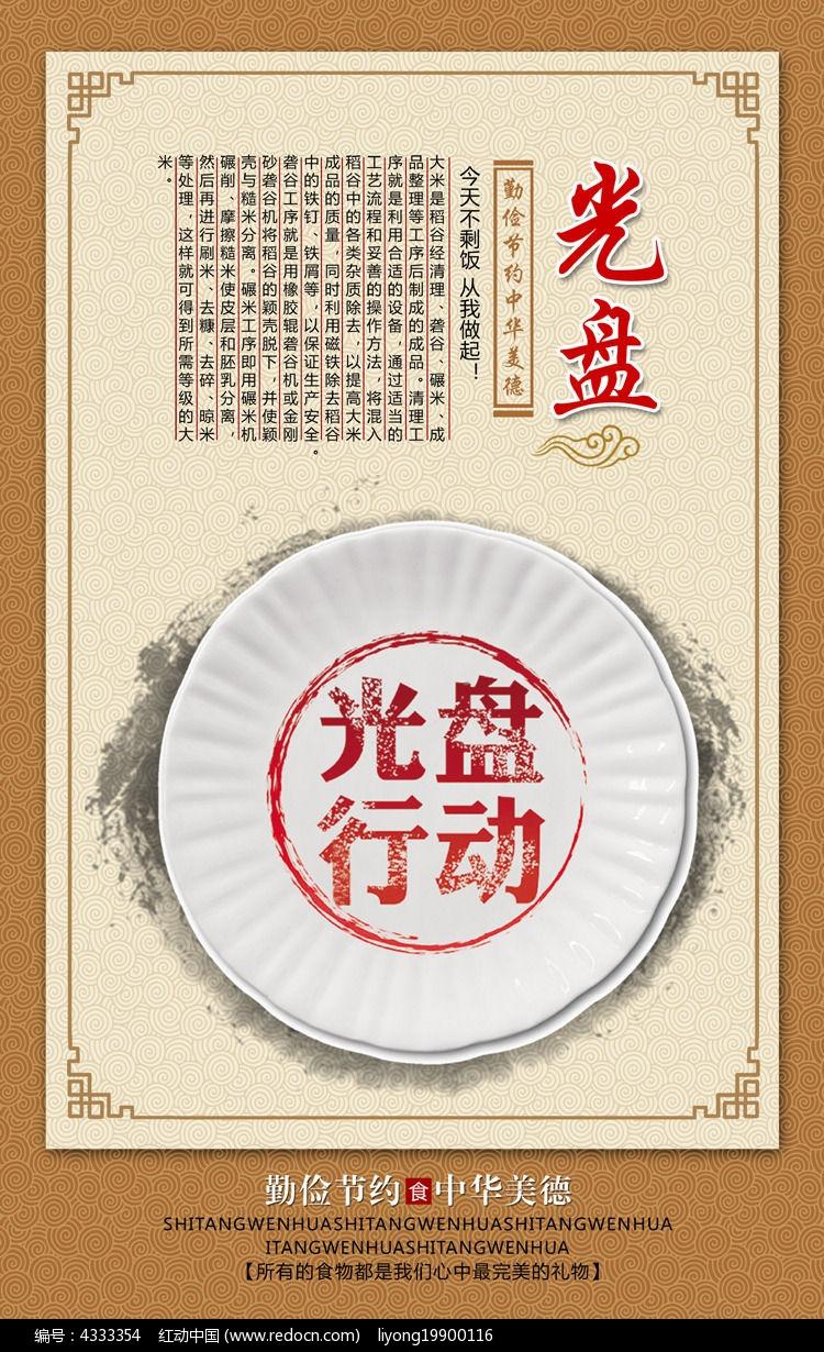 学校展板 餐厅文化食堂光盘行动展板  请您分享: 素材描述:红动网提供图片