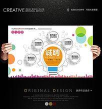 创意室内设计招聘海报模板