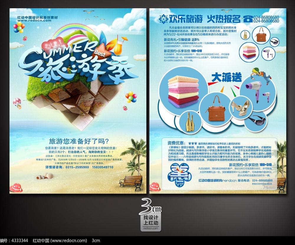大气旅游季活动宣传单模板psd素材下载