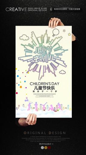 儿童节去哪儿手绘旅游海报