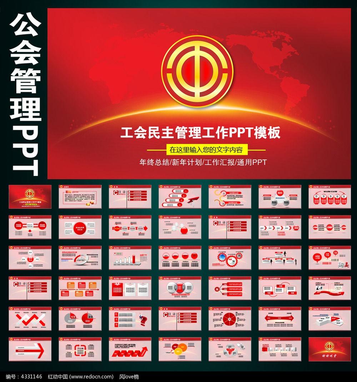 标签:工会 民主管理 走访 慰问 送温暖 帮扶 PPT PPT模板 PPT图表