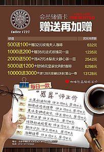 咖啡厅储值卡充值优惠宣传单设计